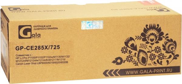 Картридж совместимый GalaPrint CE285X/725 для HP и Canon