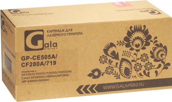Картридж совместимый GalaPrint CE505A/CF280A/719 для HP и Canon
