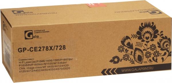 Картридж совместимый GalaPrint CE278X/726/728 для HP и Canon