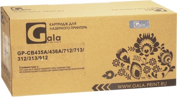 Картридж совместимый GalaPrint CB435/436/CE285A/712/725 для HP и Canon