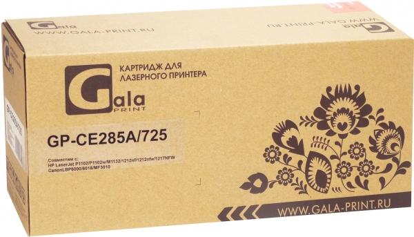 Картридж совместимый GalaPrint CE285A/725 для HP и Canon