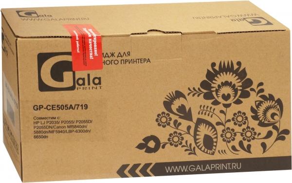 Картридж совместимый GalaPrint CE505A/719 для HP и Canon