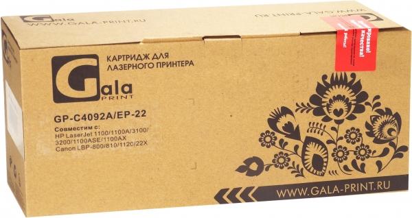 Картридж совместимый GalaPrint C4092A/EP-22 для HP и Canon
